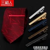 領帶夾男士商務高檔簡約領帶扣高端正裝結婚商務西裝領夾子禮盒裝 名購居家