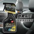 【愛車族】艷黑系列 皮革清潔保養劑-400ml (YARK)