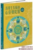 活絡左右腦的心靈曼陀羅:提升放鬆、專注、舒壓及創意的精神力【城邦讀書花園】