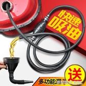 抽油器汽車手動油箱吸油管導抽油管汽油泵摩托車吸油器自吸小車ATF  英賽爾3