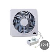 【勳風】12吋DC直流變頻循環吸排扇HF-7212