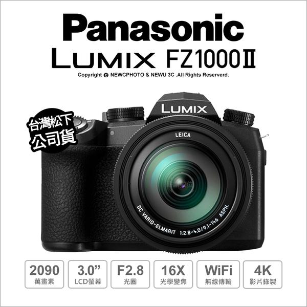 【贈原電+32G~3/31】Panasonic FZ1000 II M2 數位相機 【64G+24期】 16X變焦 WiFi 4K 公司貨 薪創數位