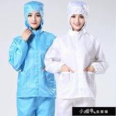 防塵服連帽分體無塵服防靜電衣服女防護藍白色噴漆工作廠服套【快速出貨】