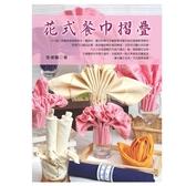 (二手書)花式餐巾折疊