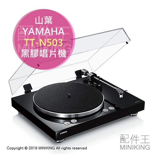 日本代購 YAMAHA 山葉 MusicCast VINYL 500 TT-N503 網路串流 黑膠唱盤 唱片機