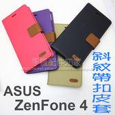 【斜紋皮套】ASUS ZenFone 4 Max ZC554KL X00ID 5.5吋 手機保護套/書本翻頁式側掀/斜立支架保護殼/Roar-ZY