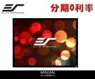 【名展音響】億立 Elite Screens 投影機專用  高級款固定式框架幕 R100WV1 100吋 4k劇院雪白 比例 4:3