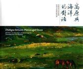 (二手書)高原與海洋的對話:蒙藏委員會蒐藏臺灣美術教師畫冊