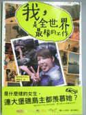 【書寶二手書T1/地圖_JPI】我,是全世界最棒的工作_陳櫻文