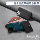 Google Pixel 6 附卡夾皮革磁吸手機殼 保護殼 保護套 支架殼 商務殼 商務手機殼