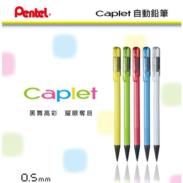Pentel 飛龍牌 A105C Caplet 高彩桿自動鉛筆/自動筆 0.5