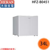 【HERAN禾聯】34L 直立式冷凍櫃 HFZ-B0451 送貨到府+基本安裝