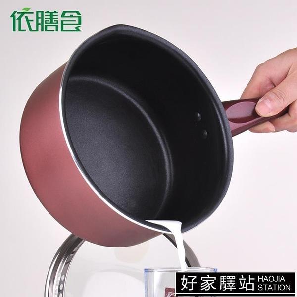 依膳食奶鍋不粘鍋嬰兒寶寶輔食鍋小奶鍋湯鍋迷你小鍋煮泡面熱牛奶