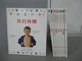 【書寶二手書T5/少年童書_RBY】裡面是什麼?我的身體_玩具_小動物_昆蟲等_共8本合售_附殼