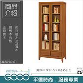 《固的家具GOOD》227-8-AD 一路發2.7尺下抽書櫃【雙北市含搬運組裝】