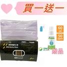 買一盒口罩送次氯酸水 ~鼻恩恩BNN 平面 (素面紫色) 成人醫療口罩 50入/盒 台灣製造(雙鋼印)