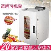 水果烘干機 110V 食品家用不銹鋼食物果蔬寵物肉類風干機干果脫水機商用 YTL 新品全館85折