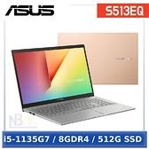 【限時促】ASUS S513EQ-0042D1135G7 魔幻金 (i5-1135G7/8G/512GB SSD/MX350 2G/15.6)