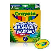 美國Crayola繪兒樂 可水洗粗頭彩色筆經典色8色