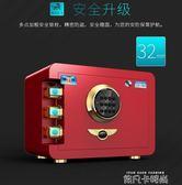 虎牌迷你3c認證家用保險櫃保管險箱小型入牆隱形指紋全鋼床頭夾萬QM 依凡卡時尚