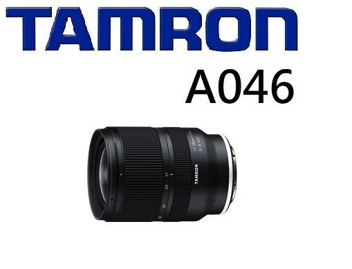名揚數位 Tamron 17-28mm F2.8 DiIII RXD A046 廣角恆定光圈 平行輸入 SONY E-Mount (一次付清)