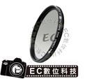 【EC數位】ROWA 樂華 超薄框 CPL 偏光鏡 58mm  環形超薄框 CPL偏光鏡