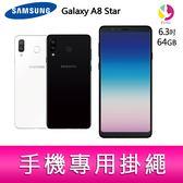 分期0利率 三星Galaxy A8 Star 6.3吋64G智慧型手機 贈 手機專用掛繩*1