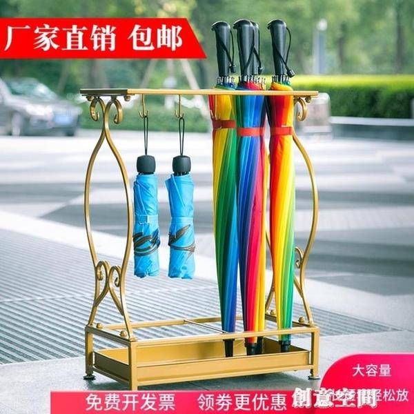 鐵藝雨傘架收納架酒店大堂落地式放傘架子雨傘桶多功能創意教室用 NMS創意新品