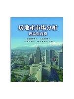 二手書博民逛書店 《房地產市場分析:理論與實務》 R2Y ISBN:9789574308910│張金鶚