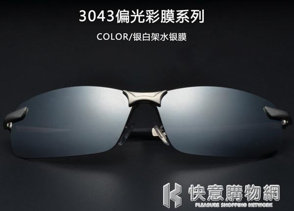 夜視鏡傲龍男 潮鋁鎂偏光鏡男士運動墨鏡夜視司機鏡開車專用眼鏡 快意購物網