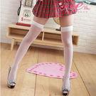 【B 款~白色】夏日美腿~角色扮演必搭清純配件~~白色.黑色膝上襪