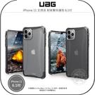 《飛翔無線3C》UAG iPhone 11 全透版 耐衝擊保護殼 6.1吋│公司貨│美國軍規防摔