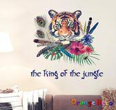 壁貼【橘果設計】老虎 DIY組合壁貼 牆貼 壁紙 壁貼 室內設計 裝潢 壁貼