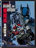 【停看聽音響唱片】【DVD】蝙蝠俠:血濺亞克漢