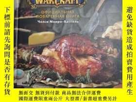 二手書博民逛書店World罕見Warcraft The Official Cookbook 魔獸爭霸官方食譜,俄文版 официа