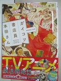 【書寶二手書T1/漫畫書_LAE】ガイコツ書店員本田さん 2(日文)_本田