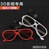 3d眼鏡電影院專用橙白大框偏振reald成人立體偏光3d電視通用imax