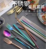 不鏽鋼餐具組 勺子叉子筷子吸管餐具彩色餐具 純色304餐勺環保便攜餐具組 新年禮物