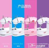 201小縫紉機家用電動多功能小型迷你全自動手動台式衣車吃厚CY『韓女王』