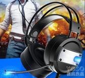 電競耳機 電腦耳機頭戴式耳麥7.1聲道電競網吧游戲絕地求生吃雞帶麥  『優尚良品』