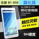 【陸少】宏碁 ACER Iconia One8 B1-850 平板保護貼 9h鋼化膜 玻璃貼 平板鋼化膜 b1-850螢幕保護貼