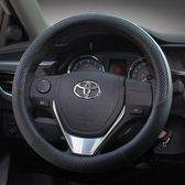 豐田卡羅拉威馳rav4雙擎榮放雷凌汽車方向盤套四季通用型小車把套【限時八折】
