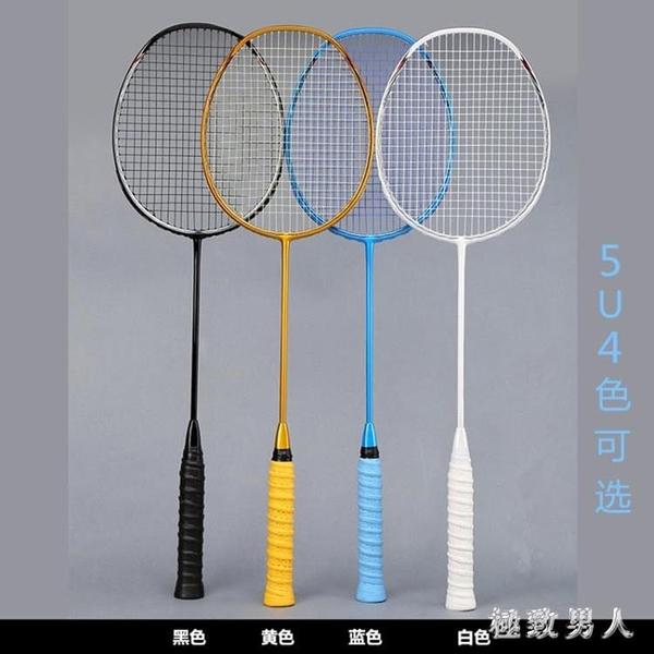 羽毛球拍全碳素單拍超輕纖維訓練拍初學進攻型男女用 JY6278【極致男人】