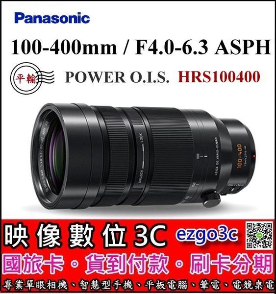 《映像數位》Panasonic 100-400mm / F4.0-6.3 ASPH. / POWER O.I.S.遠攝變焦鏡【平輸】**