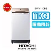 HITACHI 日立 躍動式 風乾 11公斤 直立 洗衣機 BWV110BS 公司貨