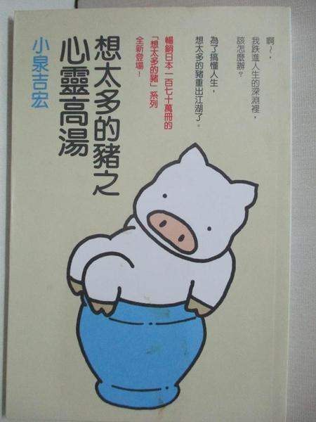 【書寶二手書T1/心靈成長_LAX】想太多的豬之心靈高湯_小泉吉宏
