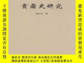 二手書博民逛書店罕見貴霜史研究Y222192 餘太山著 商務印書館 ISBN:9