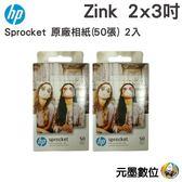 【兩入組】HP Zink 2x3吋 原廠相紙 50張