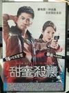 挖寶二手片-J05-046-正版DVD-華語【甜蜜殺機】-蘇有朋 林依晨(直購價)