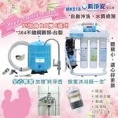 ◆本月促銷◆水築館淨水 自動水質偵測 75G RO機 6道過濾-腳架式(搭配304不鏽鋼鵝頸)(MK518)